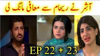 Qaid Episode 22 Promo - Qaid Episode 21 - Qaid Episode 22 Teaser - Shaban Goria