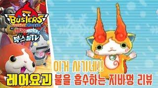 요괴워치 버스터즈 적묘단·백견대 - 완전신기 ㅋㅋ 불을 흡수하는 지바멍 리뷰 [부스팅] (3DS)