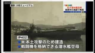 「伊402」沈んだ潜水艦空母 長崎で発見か 日本テレビ系(NNN) 8月7...