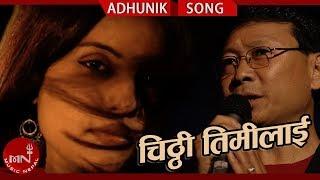 Shambhu Rai's Chitthi Timilai Lekhu Bhanchu | Nepali Adhunik Song Ft Harihar Sharma | Music Nepal