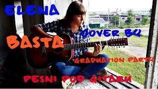 БАСТА - ВЫПУСКНОЙ | МЕДЛЯЧОК ( cover by Elena Pelmneva)