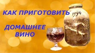 Как самому приготовить домашнее вино?