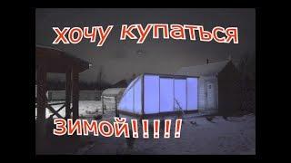 видео Навесы из поликарбоната для бассейна
