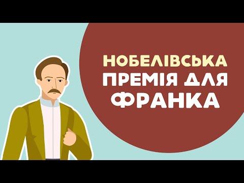 Нобелівська премія для Франка. 2 серія «Книга-мандрівка. Україна».