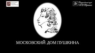 Фильм «Московский дом Пушкина»