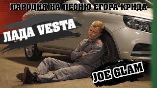 Joe Glam - Лада Vesta(Веста) (по мотивам Егор Крид - Невеста)