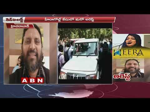 Heera Gold case | నౌహీరషేక్ సన్నిహితుడు ఖాజీ నజముద్దీన్ ముంబై లో అరెస్ట్ | Red Alert