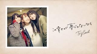 TrySail 『この幸せが夢じゃないなら』Lyric Video(Short ver.)