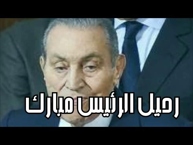 وفاة الرئيس الاسبق محمد حسنى مبارك