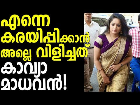 Kavya Madhavan Gets Angry to Media When they Asked for an Interview