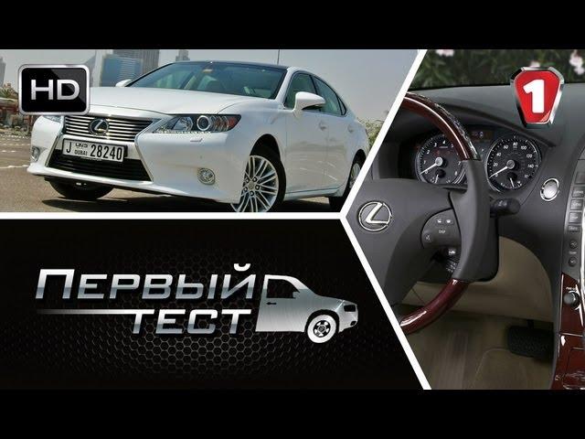 """Lexus ES. """"Первый тест"""" (HD). (УКР)"""