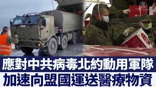 北約動用軍隊 加速向盟國運送醫療物資|新唐人亞太電視|20200406