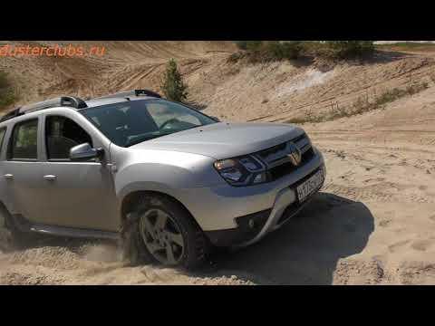 Renault Duster - Лыткаринский карьер! ПЕСОЧНИЦА!!!