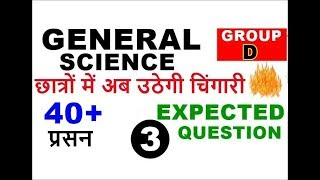 GENERAL SCIECNE (GS) FOR RAILWAY GROUP D 2018 in HINDI || General Science for Competitive exams