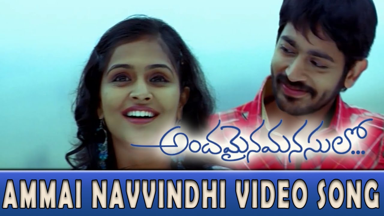 andamaina manasulo video songs