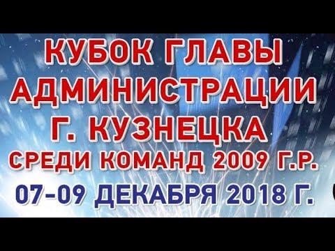 Кузнецк 09 12 2018г Хоккейный турнир на Кубок главы администрации города Кузнецка