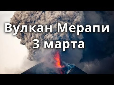 Вулкан Мерапи 3 марта