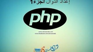 كيفية إعداد الدوال  في php