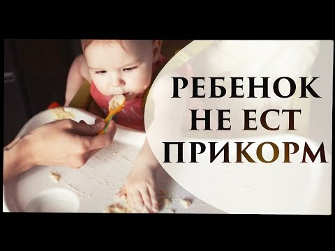 Ребенок НЕ ЕСТ прикорм - Senya Miro