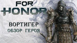 For Honor - Вортигер / Обзор героя