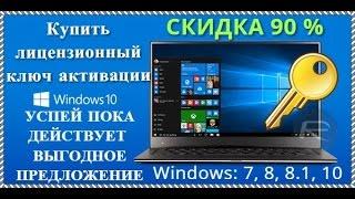 Windows купить лицензию дешево | купить лицензионный windows ключ(, 2015-12-18T09:52:04.000Z)