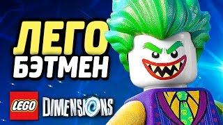 LEGO Dimensions Прохождение - ЛЕГО БЭТМЕН!