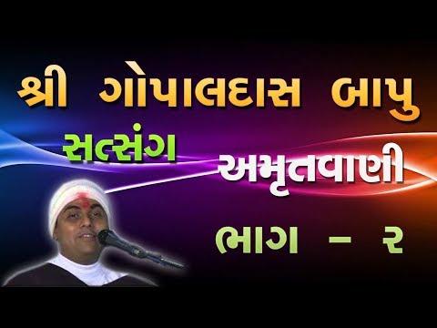 GopalDas Bapu Satsang Amrutvaani