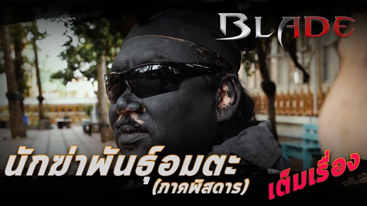 หนังใหม่ | BLADE นักฆ่าพันธุ์อมตะ ภาค พิศดาร (เต็มเรื่อง)
