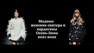 Модные женские свитера и кардиганы Мода осень зима 2021 2022 Women s sweaters 2021 2022