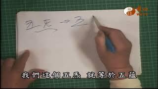 【王禪老祖玄妙真經334】| WXTV唯心電視台