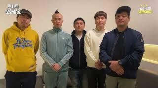 [콘서트문화창고]#힘내라_대구경북 스타들의 응원릴레이 …
