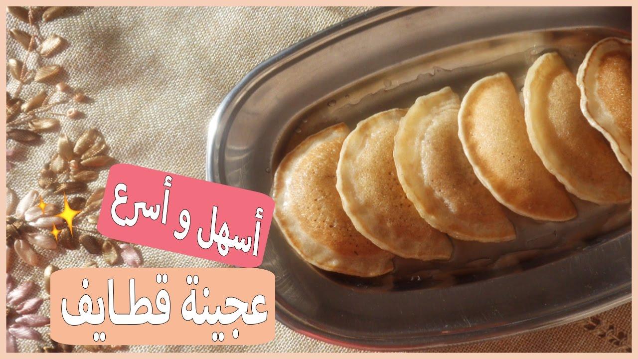 أسهل و أسرع عجينة للقطايف بدون خميرة Quick Qatayef Dough Youtube