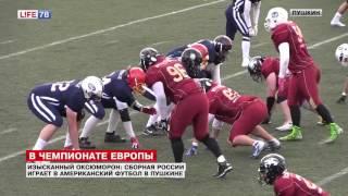 Сборная России по американскому футболу разгромила норвежцев