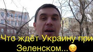 Президент Зеленский какие перспективы? Что ждёт Украину и Россию?