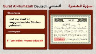 Surat Al-Humazah ( Deutsch ألمانى ) سورة الهمزة