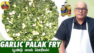 Bigg Boss Suresh Chakravarthi Recipes | பூண்டு பாலக் பொரியல் | Garlic Palak Recipe | Chak's Kitchen