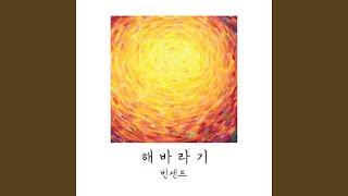 해바라기 sunflower