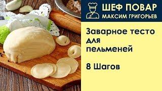 Заварное тесто для пельменей . Рецепт от шеф повара Максима Григорьева