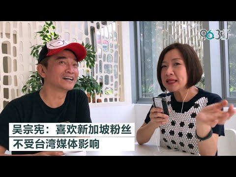 【娜些人娜些事】吴宗宪:喜欢新加坡粉丝 不被台湾媒体影响