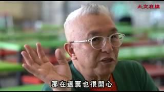 Publication Date: 2019-06-17 | Video Title: 梁頌明師兄與九龍工業學校(一)