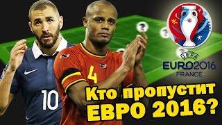 Кто пропустит ЕВРО 2016?