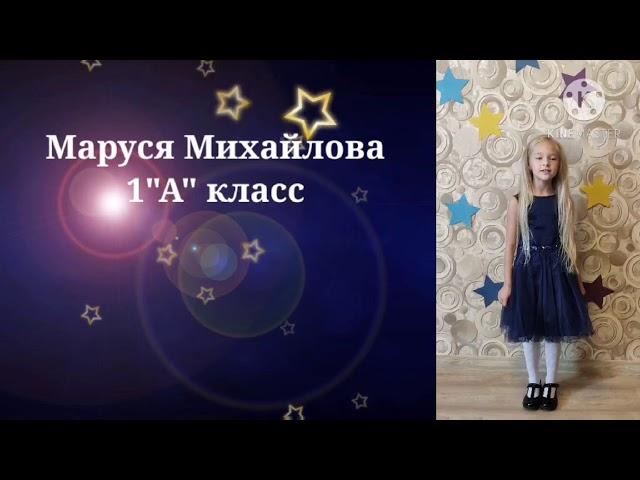 Изображение предпросмотра прочтения – МарусяМихайлова читает произведение «Звезды» С.А.Есенина