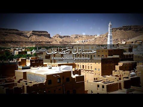 Ustaz Ahmad Al-Yamani & Ustaz Mahmoud Al-Yamani - Marhaban Ya Syahra Ramadhan