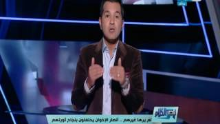 قصر الكلام - انصار الاخوان يحتفلون بنجاح ثورتهم يوم 11 نوفمبر و محمد الدسوقي