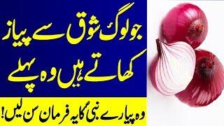Piyaz Khany Waly Nabi saw Ka Farman Sun Lain | Piyaz Ky Faidy | Onion benefits
