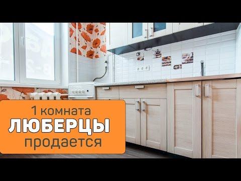 Продается однакомнатная квартира в Раменском