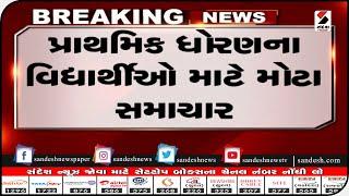 Download lagu Gandhinagar : પ્રાથમિક ધોરણના વિદ્યાર્થીઓ માટે મોટા સમાચાર || Sandesh News TV