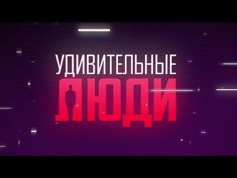 Удивительные люди (1-5 сезон)