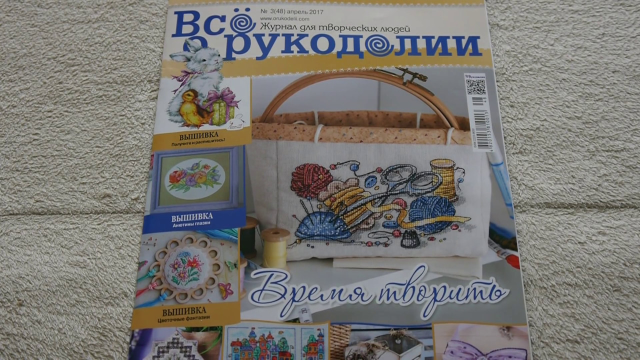Журналы по вышивке за апрель