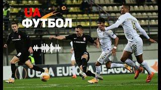 Брага Заря АУДИО онлайн трансляция матча Лиги Европы